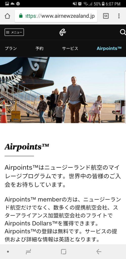 ニュージーランド航空のウェブサイト